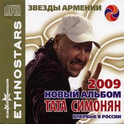 Альбом тата симонян