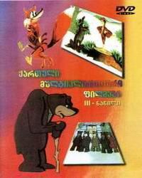 грузинские мультфильмы на русском