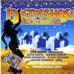 самые танцвальные песни на диск