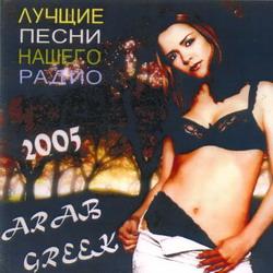 GREEK ARAB GREEK ARMAN KHARATYAN 22 ПЕСНЯ СКАЧАТЬ БЕСПЛАТНО