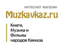 интернет магазин, книги, музыка кавказа